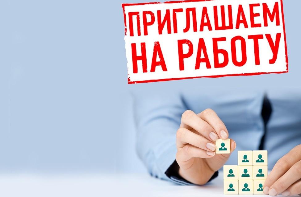 Подработки и вакансии без опыта работы в Москве