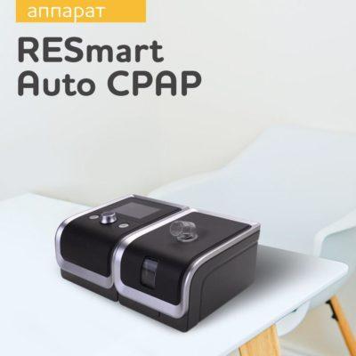 Аппарат AutoCPAP терапевтический модель ResmartAuto вкомплекте